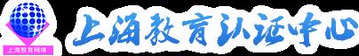 上海教育认证中心